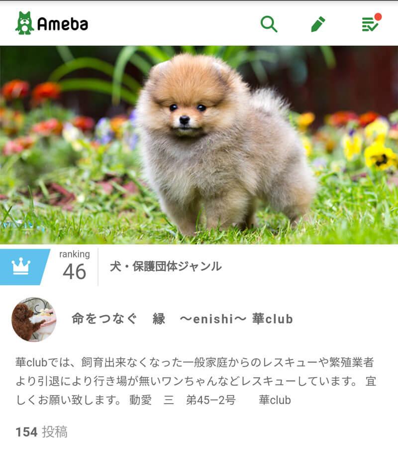 命をつなぐ 縁 ~enishi~ 華club